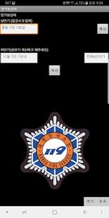 계산기(119) - náhled