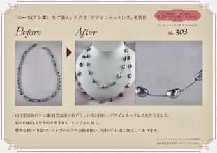 Photo: 「リング」をご購入いただき「ネックレス」を製作。 ジュエリーリメイク グランベルク作品紹介