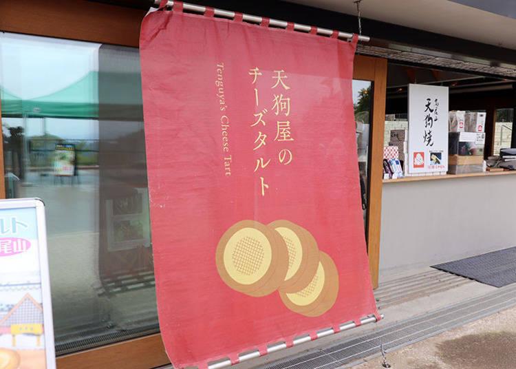 ■Tenguya's Cheese Tart: The best Western snack on Mount Takao