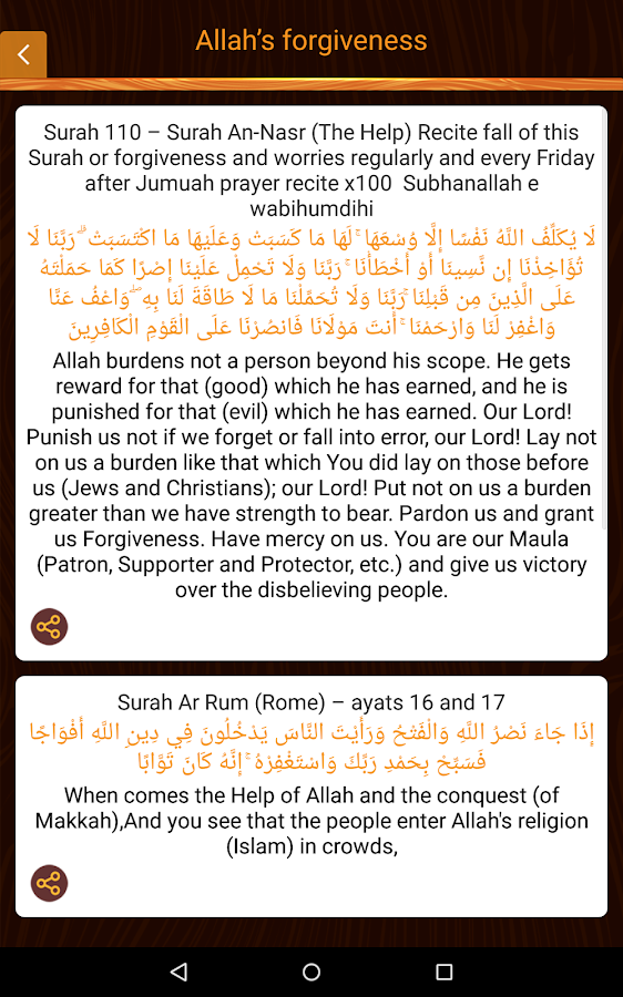 Quranic Duas- screenshot