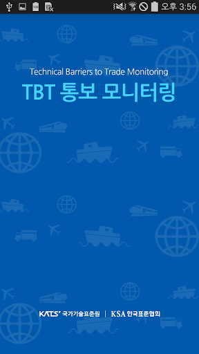 TBT 통보 모니터링