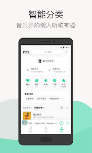 QQMusic - Apps on Google Play