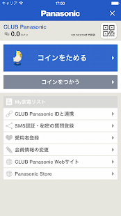 CLUB Panasonic (クラブパナソニック)- screenshot thumbnail