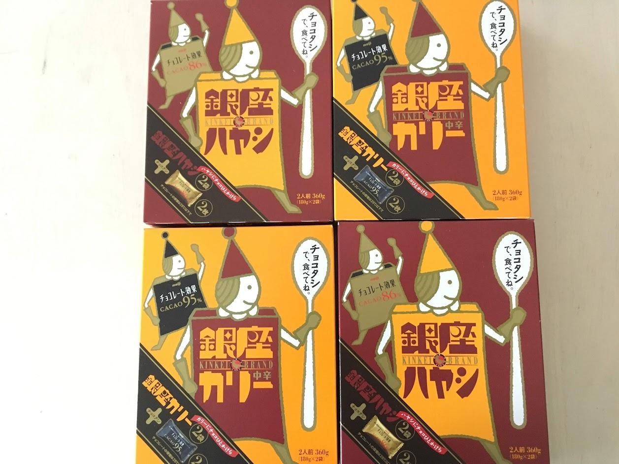 銀座カリー 銀座ハヤシ 25周年限定デザイン