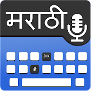 Marathi Voice Keyboard – Text by Voice