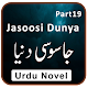 Download Jasusi Duniya Part19 Urdu Novel Full By Ibne Safi For PC Windows and Mac