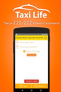 Taxi Life — Такси 222-222- screenshot thumbnail