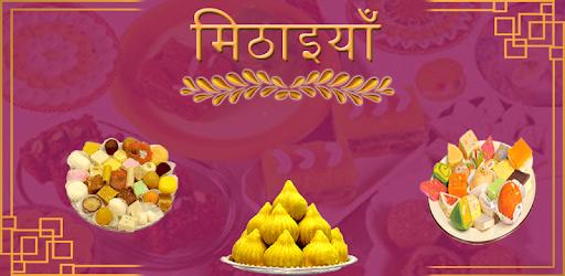 Sweet (मिठाई) Recipes Hindi - Apps on Google Play
