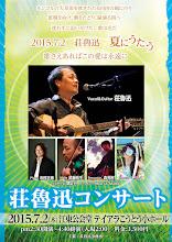 Photo: 荘魯迅コンサート「夏にうたう」 フライヤー別案 2015.5