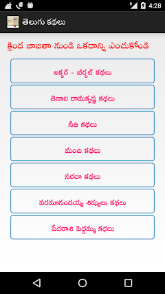 Page 3 : Best android apps for tenali ramakrishna - AndroidMeta