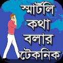 স্মার্টলি কথা বলার কৌশল icon