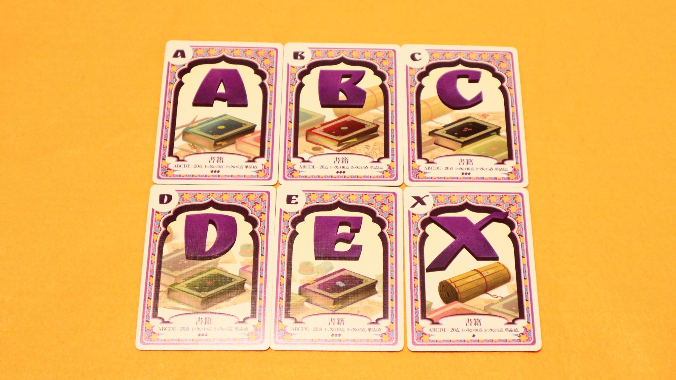 書物カード|翡翠の商人
