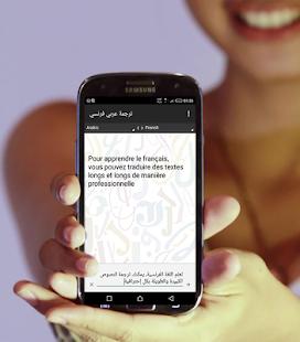 قاموس عربي فرنسي الترجمة الإحترافية مزدوج وناطق - náhled