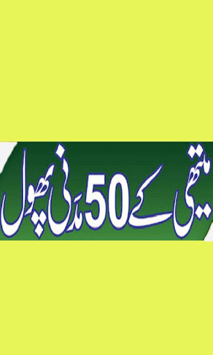 Methi 50 Madni Phool