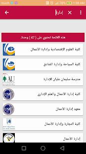 دليل جامعات لبنان - náhled