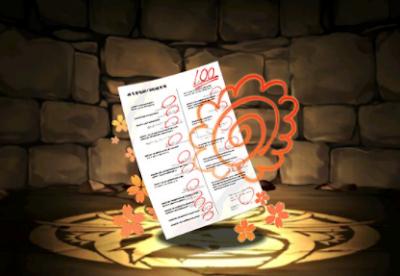 ファミエルのはなまる答案用紙