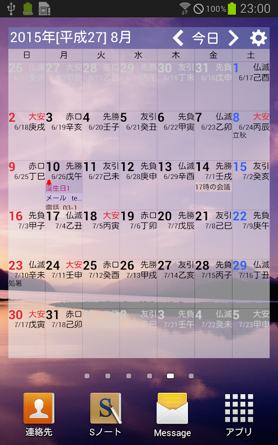 Calendar Mysteries April Adventure Quiz : Monthly calendar of japan android apps on google play