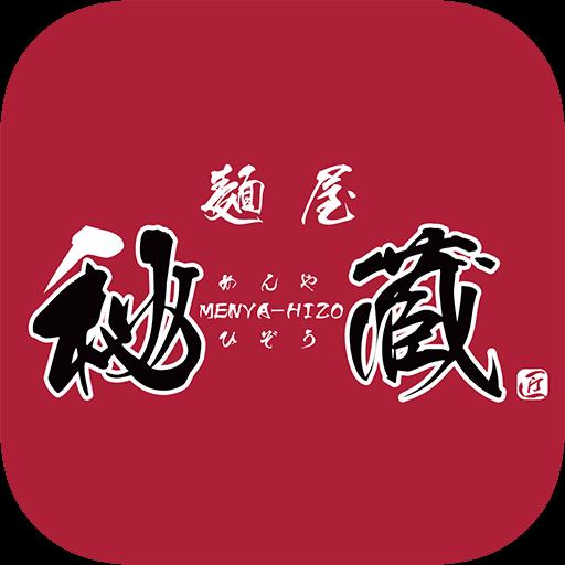 旭川市にある『麺屋 秘蔵』公式アプリ 遊戲 App LOGO-硬是要APP