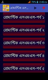 রোমান্টিক এসএমএস সমাহার - náhled