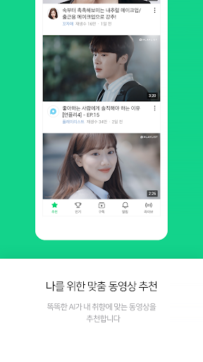 Naver TV 4.6.2 screenshots 1