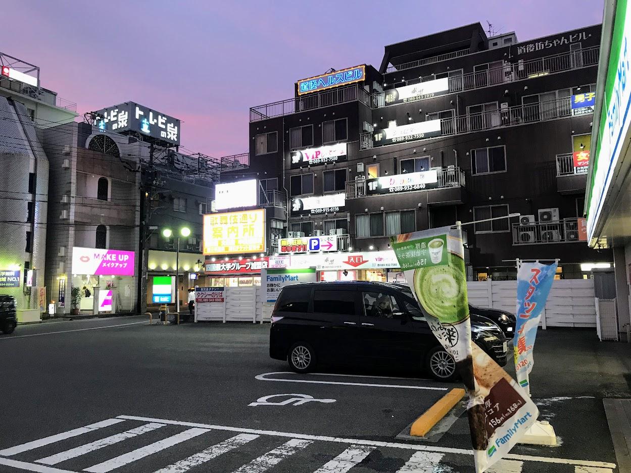 道後の夜の街