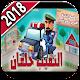Download كرتون النقيب خلفان عربي 2018 for PC