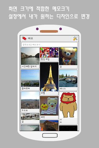 android Premiun Memo Screenshot 4