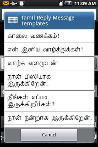 Ezhuthani - Tamil Keyboard - Voice Keyboard by C V Raju