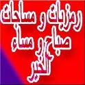 مساجات و رمزيات صباح و مساء icon