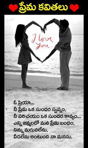 Love Quotes Telugu New 1.0 screenshots 8