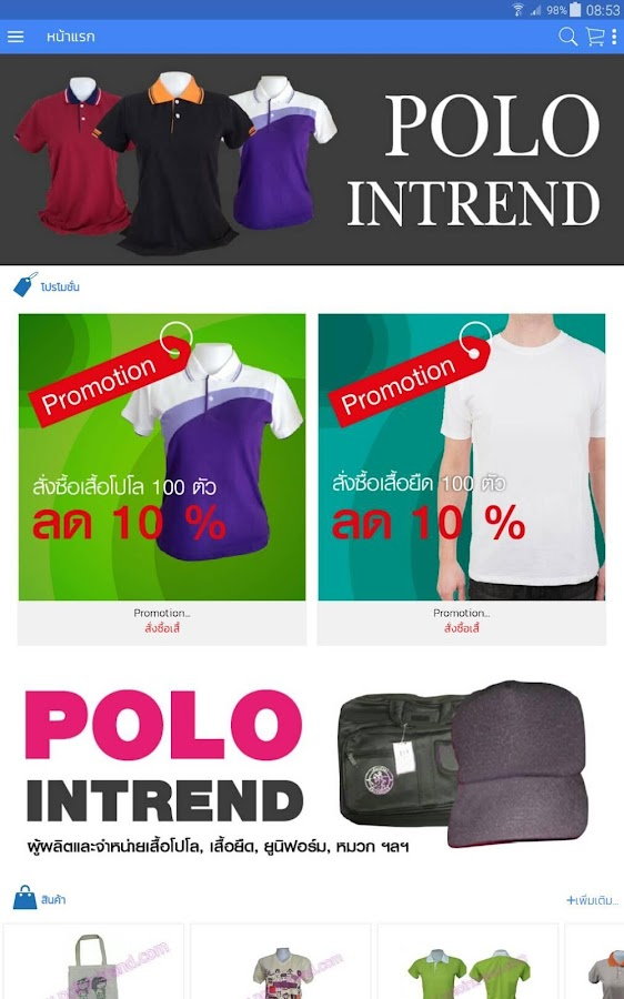POLO INTREND- screenshot