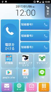 カギモホームアプリ - náhled