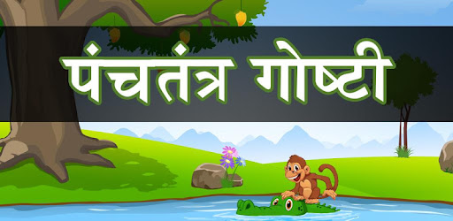 Panchatantra Stories Marathi - Apps on Google Play