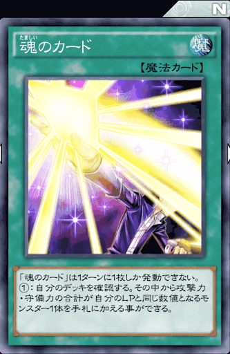 魂のカード