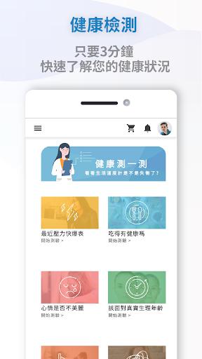 醫聯網 screenshot 18