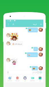 قل هاى – Chat Meet Love 2