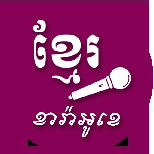 Khmer Karaoke - Khmer Music