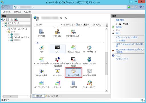 ホーム画面からサーバ証明書アイコンをクリック