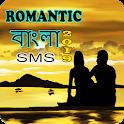 রোমান্টিক বাংলা  এস এম এস ২০১৯-bangla romantic sms icon