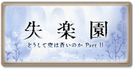 サイド-失楽園