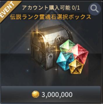 伝説ランク霊魂石選択ボックス