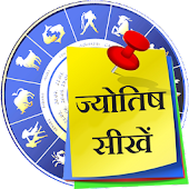 Astrology Course (हिन्दी में)