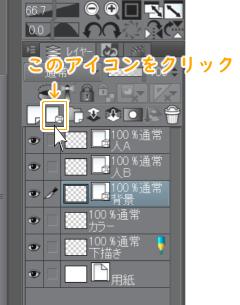 ベクターレイヤー作成アイコン