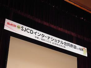 Photo: 合同例会のサインボード