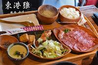 東港強和牛燒肉