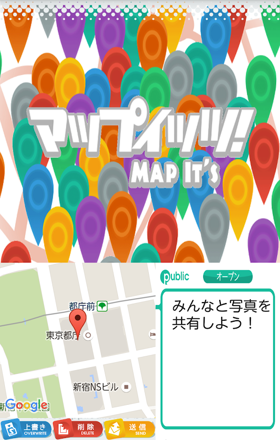 マップイッツ - Map IT's -- screenshot