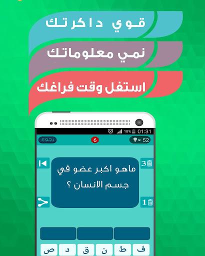 وصلة مصرية - لعبة كلمات