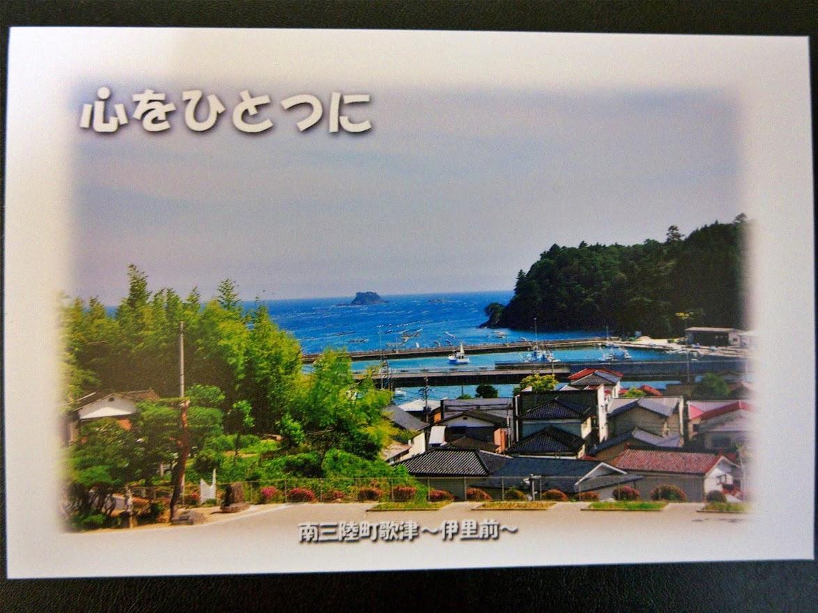 佐良スタジオさんのポストカードコレクション 21.心をひとつに〜懐かしい伊里前の風景③