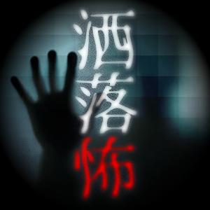 【洒落怖】洒落にならない怖い話大全集〜恐怖のGIF画像まとめ for PC and MAC