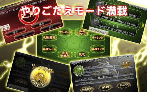 玩免費棋類遊戲APP|下載雀卓の神2-麻雀グランプリ‐ app不用錢|硬是要APP